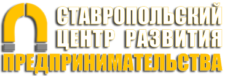 Ставропольский городской центр развития МСП